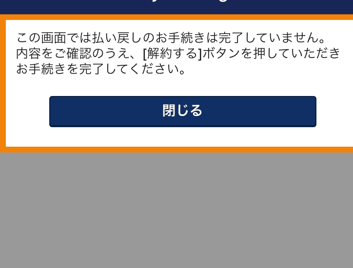 特典航空券キャンセル