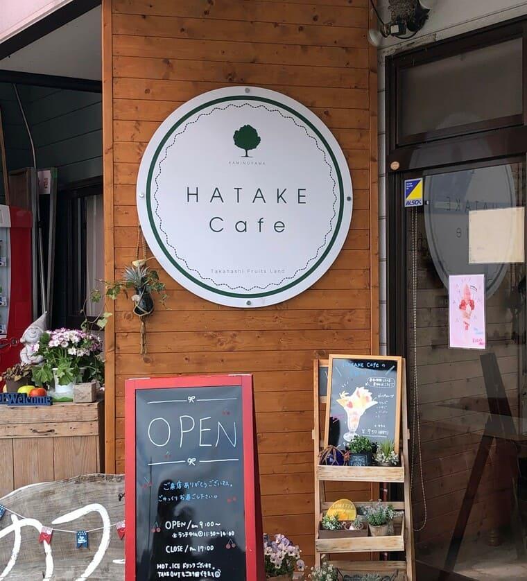 ハタケカフェ